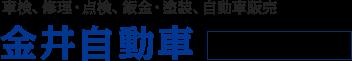 東京都立川市の車検、修理・点検、鈑金・塗装、自動車販売の金井自動車